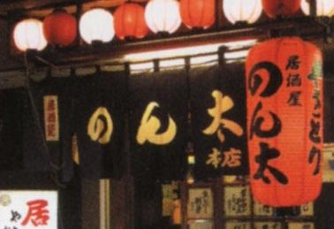 Izakaya Nonta