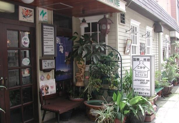 Kokage民宿