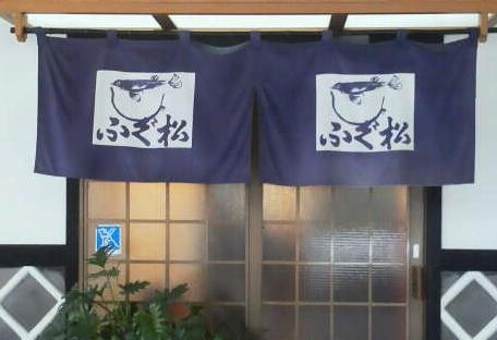 Fugumatsu