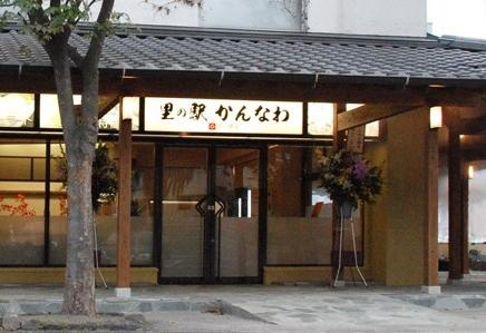 里的站   Kannawa  蒸de喜屋
