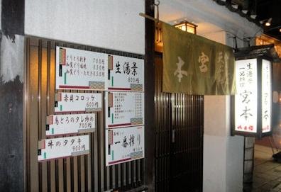 Kaiseki Tempura Miyamoto
