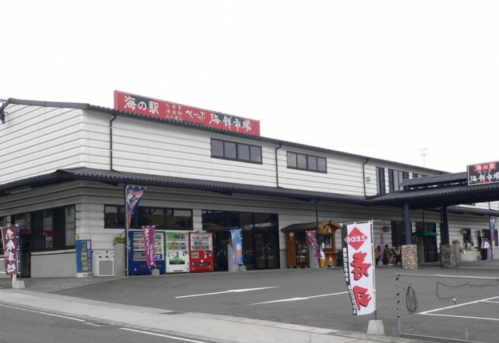 Umi-no-Eki Beppu Fresh Fish Market