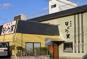Yakiniku Naniwaya