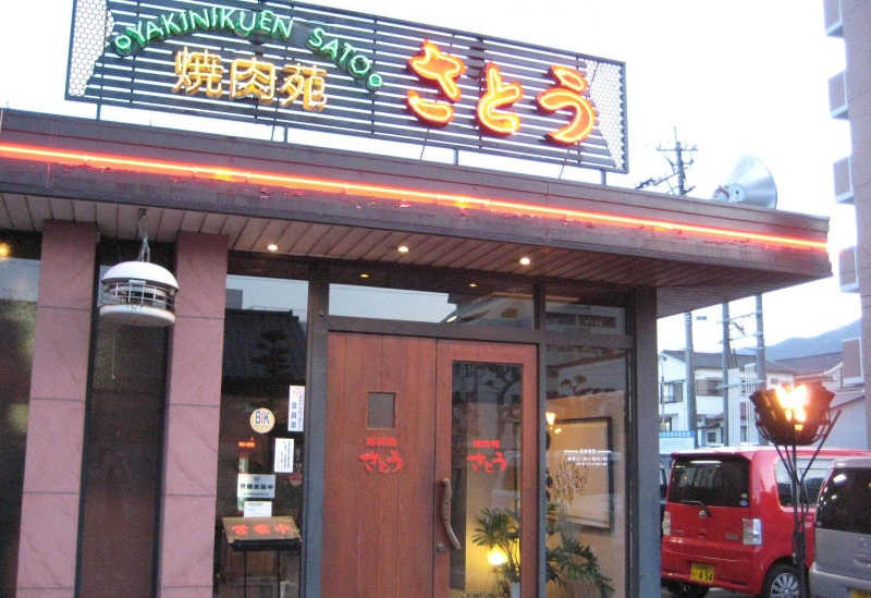 烤肉苑  SATO