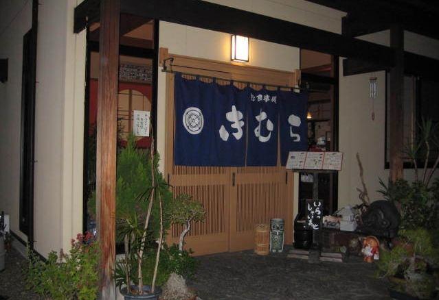 Restaurant Kimura
