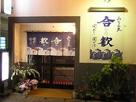 Minami-maru Nemu